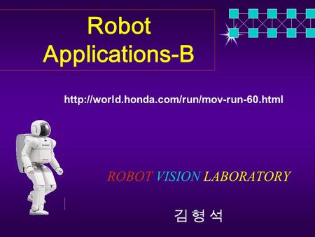 ROBOT VISION LABORATORY 김 형 석 Robot Applications-B