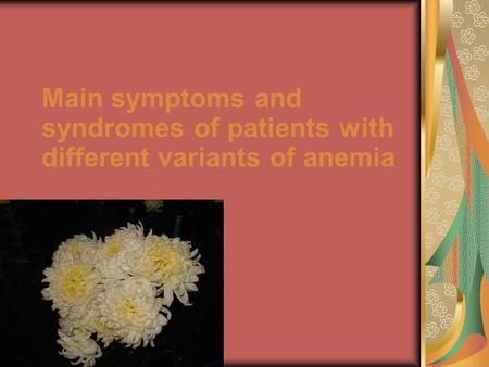Main symptoms and syndromes of patients with different variants of anemia.