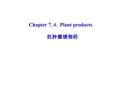 Chapter 7. 4. Plant products 抗肿瘤植物药. Chapter 7. 4. Plant products Paclitaxel (Taxol) 紫杉醇.