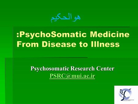 Psychosomatic Research Center هوالحکیم.