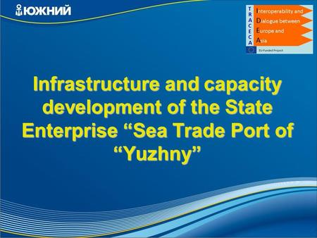 "Infrastructure and capacity development of the State Enterprise ""Sea Trade Port of ""Yuzhny"""