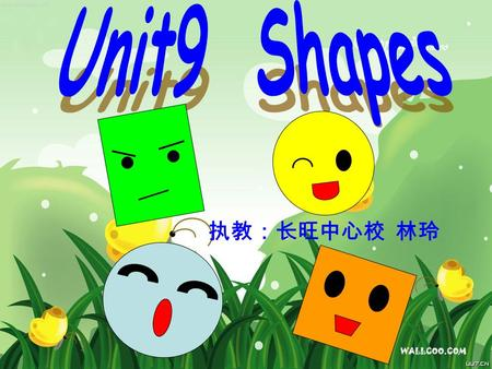 执教:长旺中心校 林玲 What shape is it? It's a… circle square diamond rectangle triangle.