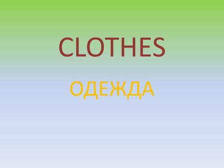 CLOTHES ОДЕЖДА. Winter clothes mittens sweater coat boots scarf.