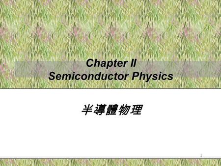 1 Chapter II Semiconductor Physics 半導體物理. 2 Basic Semiconductor Physics Carrier Transport –Drift –Diffusion –Generation and Recombination –Current density.