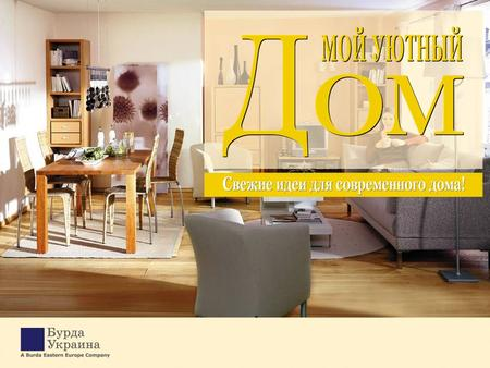 Interior The main idea of the magazine MOY UYUTNY DOM – is to show how to make your house comfortable. Only carefully chosen furniture, wall-papers,
