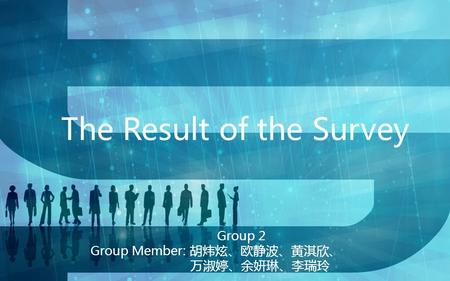 The Result of the Survey Group 2 Group Member: 胡炜炫、欧静波、黄淇欣、 万淑婷、余妍琳、李瑞玲.