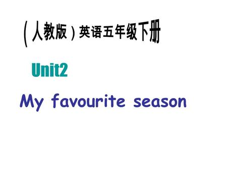 Unit2 My favourite season. spring summer fall winter.