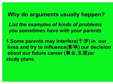 Why do arguments usually happen? List the examples of kinds of problems you sometimes have with your parents. 1.Some parents may interfere( 干涉 ) in our.