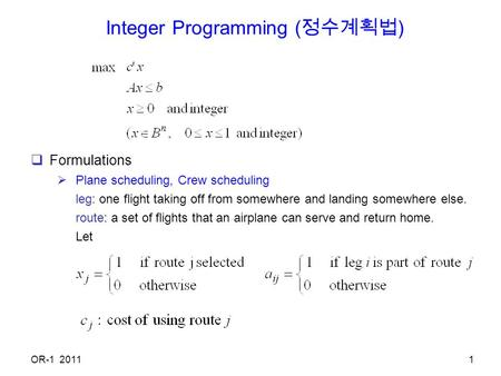 Integer Programming (정수계획법)
