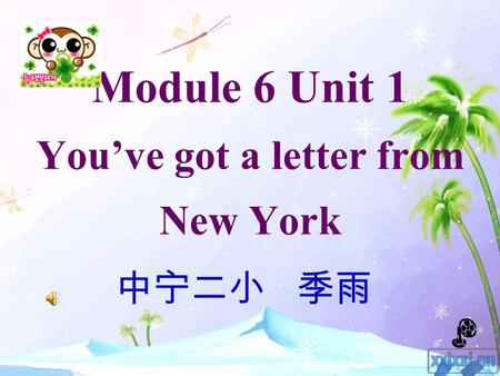 Module 6 Unit 1 You've got a letter from New York 中宁二小 季雨.