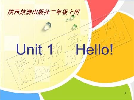 1 陕西旅游出版社三年级上册 Unit 1 Hello!. 人物表 Alice Su Nan Kitty Wu Chen Colin Kevin.