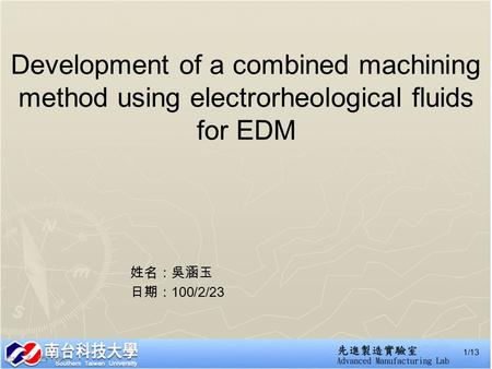 Development of a combined machining method using electrorheological fluids for EDM 姓名:吳涵玉 日期: 100/2/23 1/13.