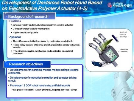  Background of research  Research objectives Development of the artificial muscle module using dielectric elastomer. Development of embedded controller.
