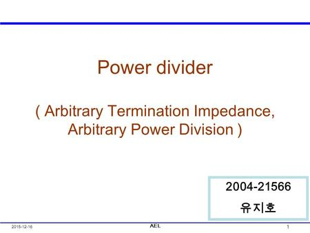 AEL 1 2015-12-16 Power divider ( Arbitrary Termination Impedance, Arbitrary Power Division ) 2004-21566 유지호.