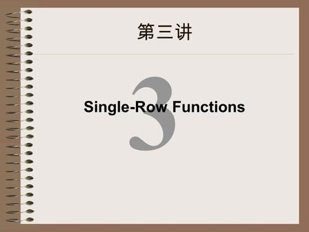3 第三讲 Single-Row Functions. Objectives After completing this lesson, you should be able to do the following: Describe various types of functions available.