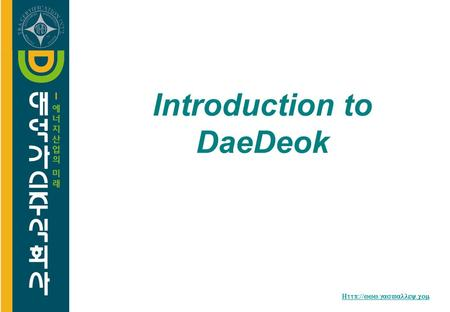 Introduction to DaeDeok.