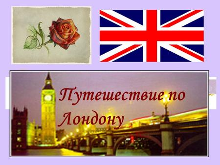 Путешествие по Лондону Гимнастика для глаз Big Ben is an integral part of the Houses of Parliament. Big Ben is the name given to the clock on one of.