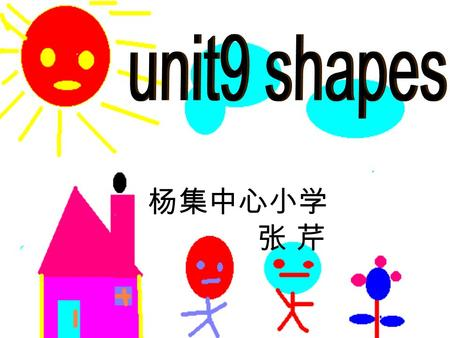 杨集中心小学 张 芹 teacher 教 teach English It's a … What shape is the …? … 是什么形状的? a star 星形 she shape tape.