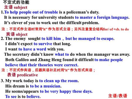 1.To help people out of trouble is a policeman's duty. It is necessary for university students to master a foreign language. It is necessary for university.