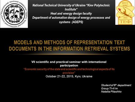 "National Technical University of Ukraine ""Kiev Polytechnic Institute"" Heat and energy design faculty Department of automation design of energy processes."
