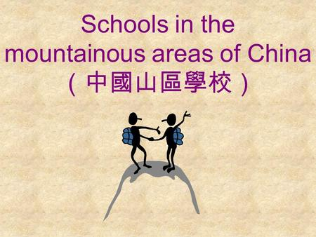 Schools in the mountainous areas of China (中國山區學校)