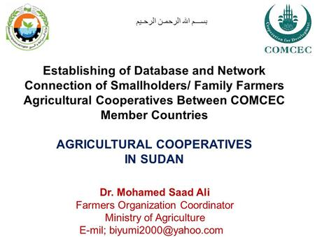 بســـم الله الرحمـن الرحـيم Establishing of Database and Network Connection of Smallholders/ Family Farmers Agricultural Cooperatives Between COMCEC Member.