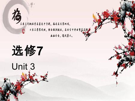 选修 7 Unit 3 马林霞. What other plants and animals can you see under the sea?