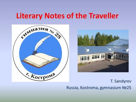 Literary Notes of the Traveller T. Sandyrev Russia, Kostroma, gymnasium №25.