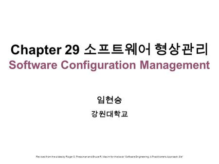 Chapter 29 소프트웨어 형상관리 Software Configuration Management