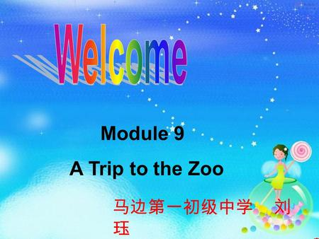 Module 9 A Trip to the Zoo 马边第一初级中学 刘 珏. Unit 1 Does the tiger eat meat? Listening and vocabulary song.