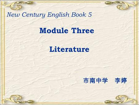 New Century English Book 5 Module Three Literature 市南中学 李婷.