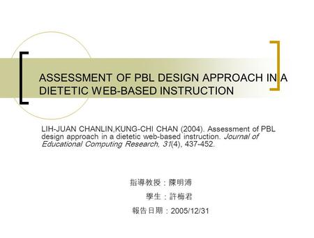 ASSESSMENT OF PBL DESIGN APPROACH IN A DIETETIC WEB-BASED INSTRUCTION LIH-JUAN CHANLIN,KUNG-CHI CHAN (2004). Assessment of PBL design approach in a dietetic.