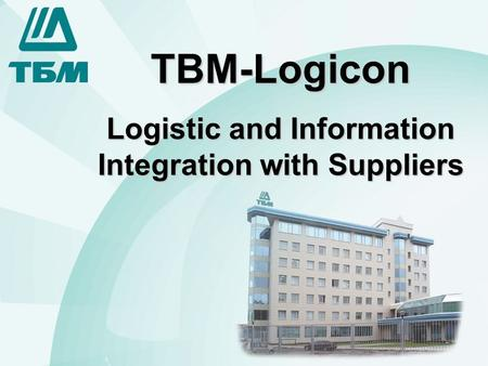 ТBМ-Logicon Logistic and Information Integration with Suppliers.