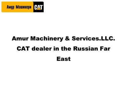 Amur Machinery & Services.LLC. CAT dealer in the Russian Far East