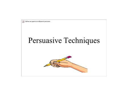 Persuasive Techniques. Bandwagon Persuades people to do something by letting them know others are doing it Gives impression that you will be left out.