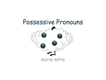 Possessive Pronouns מילות שייכות. תרגוםכינוי גוףמילת שייכות תרגום I He She ItIt We They You Possessive Pronouns My His Her ItsIts Our Their Your.