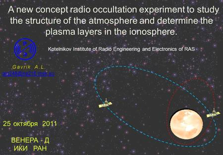 A new concept radio occultation experiment to study the structure of the atmosphere and determine the plasma layers in the ionosphere. Gavrik A.L. Kotelnikov.