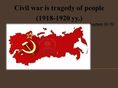 Civil war is tragedy of people (1918-1920 yy.). 1. Creation of the Red Army. 2. Victory of Bolsheviks. Formation of the Kazakh Soviet statehood.