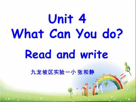 Unit 4 What Can You do? 九龙坡区实验一小 张和静 Read and write.