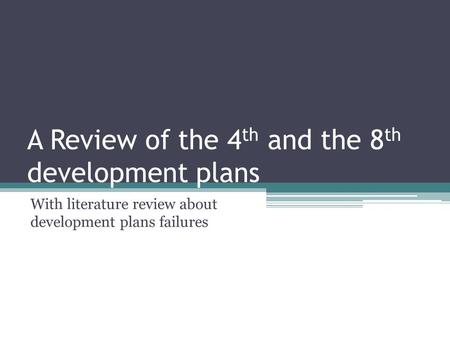 A Review of the 4 th and the 8 th development plans With literature review about development plans failures.
