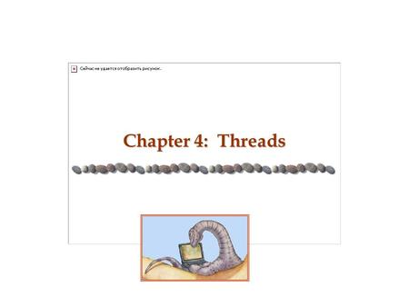 Chapter 4: Threads. 4.2 Silberschatz, Galvin and Gagne ©2005 Operating System Concepts – 7 th edition, Jan 23, 2005 Outline n Overview n Multithreading.