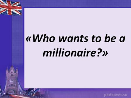 «Who wants to be a millionaire?». 1. The first round «Geography».