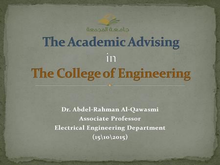 Dr. Abdel-Rahman Al-Qawasmi Associate Professor Electrical Engineering Department (15\10\2015)