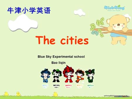 牛津小学英语 The cities Blue Sky Experimental school Bao liqin.