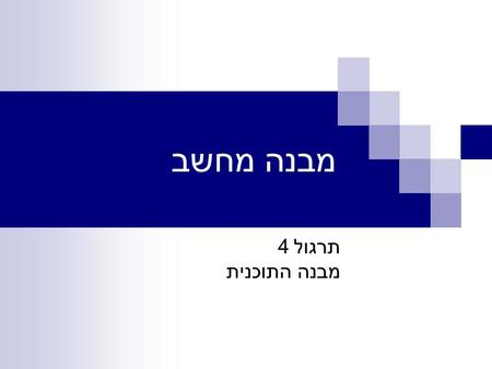 מבנה מחשב תרגול 4 מבנה התוכנית. 2 Introduction When we wrote: 'int n = 10'; the compiler allocated the variable's memory address and labeled it 'n'. In.