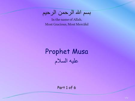 1/17 بسم الله الرحمن الرحيم In the name of Allah, Most Gracious, Most Merciful Prophet Musa عليه السلام Part 1 of 6.