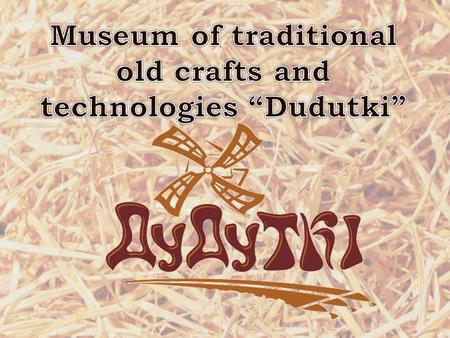 "Welcome to ""Dudutki""! Structure of the presentation  Concept  History  Crafts and technologies  Accommodation and cuisine  Activities and events."