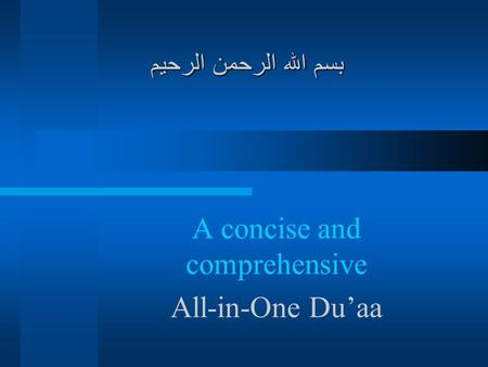 بسم الله الرحمن الرحيم A concise and comprehensive All-in-One Du'aa.