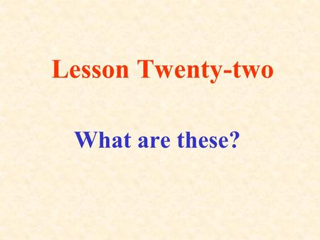 Lesson Twenty-two What are these?. Teaching Aims and Demands 教 学 目 标 Words : these those good boat hill tree Useful expressions : What are these/those?
