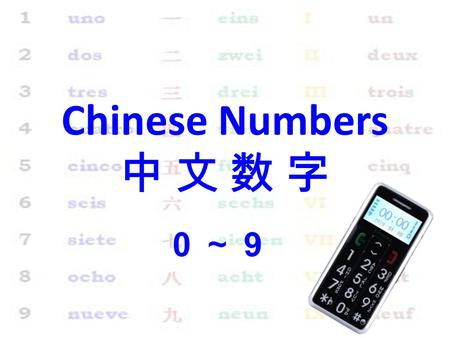 Chinese Numbers 中 文 数 字 0 ~ 9 9 1 0 876 5 432.